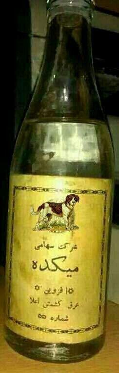 تصویر عرق سگی میکده قزوین
